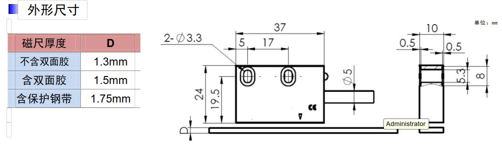 磁栅尺安装尺寸图